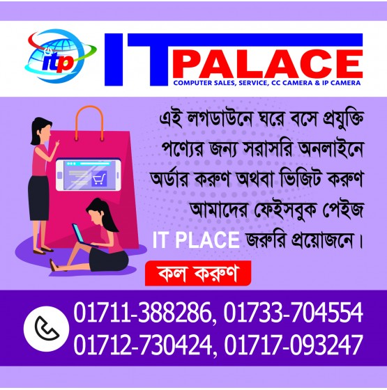 IT PALACE- A Leading IT Retailer In Cumilla